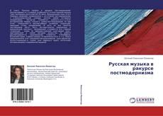 Bookcover of Русская музыка в ракурсе постмодернизма