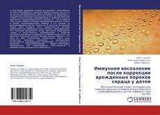 Bookcover of Иммунное воспаление после коррекции врожденных пороков сердца у детей