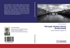Bookcover of Четыре поэмы Анны Ахматовой