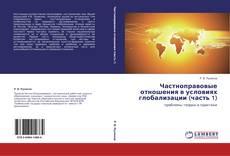 Bookcover of Частноправовые отношения в условиях глобализации (часть 1)
