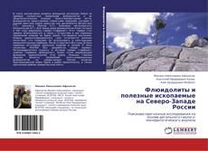 Portada del libro de Флюидолиты и полезные ископаемые на Северо-Западе России