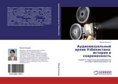 Buchcover von Аудиовизуальный архив Узбекистана: история и современность