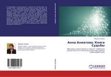 Bookcover of Анна Ахматова: Книга Судьбы