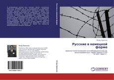 Русские в немецкой форме的封面