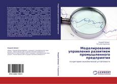 Моделирование управления развитием промышленного предприятия kitap kapağı