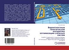 Bookcover of Вероятностные генетические алгоритмы оптимизации сложных систем