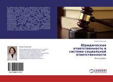 Bookcover of Юридическая ответственность в системе социальной ответственности
