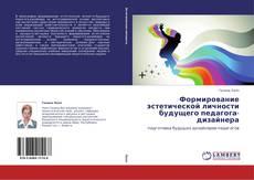 Обложка Формирование эстетической личности будущего педагога-дизайнера