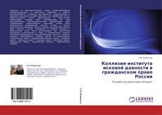 Borítókép a  Коллизии института исковой давности в гражданском праве России - hoz