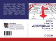 Copertina di Качество интерпретации тестов и принятия решений во фтизиатрии