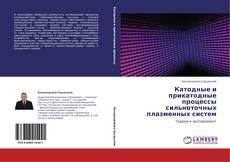 Buchcover von Катодные и прикатодные процессы сильноточных плазменных систем