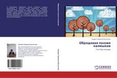 Capa do livro de Обрядовая поэзия калмыков