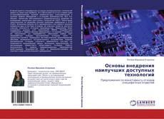 Bookcover of Основы внедрения наилучших доступных технологий