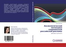 Обложка Аксиологический потенциал современной российской рекламы