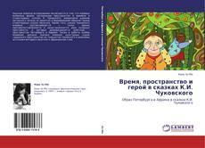 Bookcover of Время, пространство и герой в сказках    К.И. Чуковского