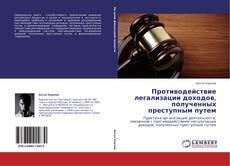 Bookcover of Противодействие легализации доходов, полученных преступным путем