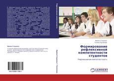 Bookcover of Формирование рефлексивной компетентности студентов