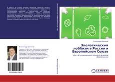 Capa do livro de Экологический лоббизм в России и Европейском Союзе