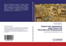 Bookcover of Единство правового пространства Российской Федерации