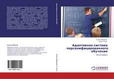Capa do livro de Адаптивная система персонифицированного обучения