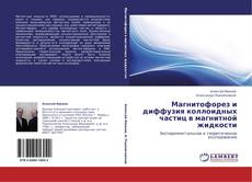 Bookcover of Магнитофорез и диффузия коллоидных частиц в магнитной жидкости