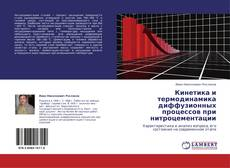 Кинетика и термодинамика диффузионных процессов при нитроцементации kitap kapağı