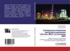 Bookcover of Совершенствование вакуумсоздающих систем (ВСС) установок АВТ