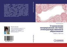 Bookcover of Становление непрерывной системы этнохудожественного образования