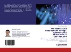 Borítókép a  Минимизация оптических потерь Брэгговских волоконных световодов - hoz