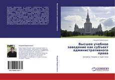 Обложка Высшее  учебное заведение как субъект административного права
