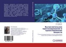 Portada del libro de Вычислительное прогнозирование и проектирование веществ