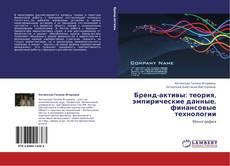 Buchcover von Бренд-активы: теория, эмпирические данные, финансовые технологии