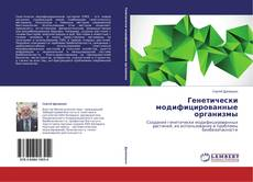 Buchcover von Генетически модифицированные организмы