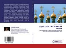 Bookcover of Культура Петровской эпохи