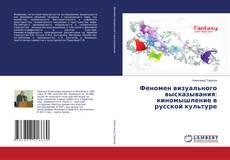 Bookcover of Феномен визуального высказывания: киномышление в русской культуре
