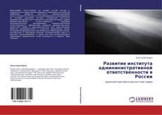 Обложка Развитие института админинистративной ответственности в России