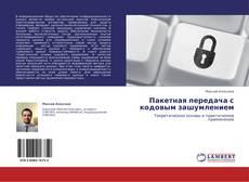 Buchcover von Пакетная передача с кодовым зашумлением