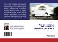 Bookcover of Экономичность и энергоемкость городского транспорта
