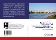 Buchcover von Токсичность и токсическое загрязнение воды рек – реальность сегодня
