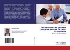 Portada del libro de Теоретические основы реорганизации бизнес-процессов