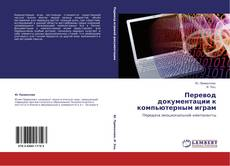 Buchcover von Перевод документации к компьютерным играм