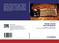 Bookcover of театр эпохи постмодерна
