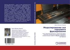 Bookcover of Моделирование сил торцового фрезерования