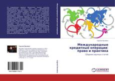 Couverture de Международные кредитные операции: право и практика