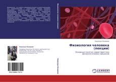 Обложка Физиология человека (лекции)