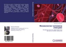 Bookcover of Физиология человека (лекции)