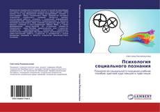Обложка Психология социального познания