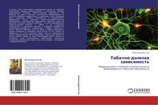 Bookcover of Табачно-дымная зависимость