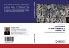 Bookcover of Проблемы экологического развития