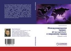 Bookcover of Международное право:   от jus gentium   к мировому праву